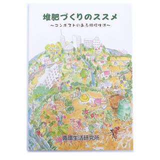 冊子「堆肥づくりのススメ」