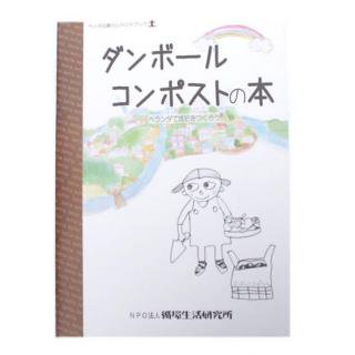 冊子「ダンボールコンポストの本」