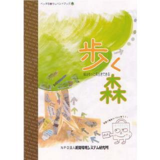 冊子「歩く森」