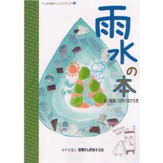 冊子「雨水の本」