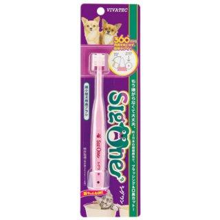 【犬用歯ブラシ】シグワン 超小型犬用歯ブラシ