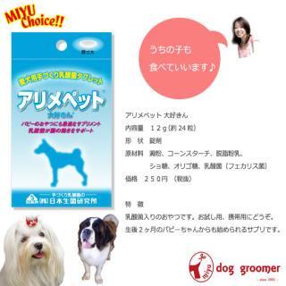 アリメペット大好きん 12g 犬用乳酸菌サプリ(国産)