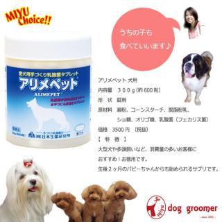 アリメペット 300g 犬用乳酸菌サプリ(国産)