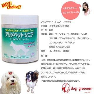 アリメペットシニア 愛犬用 300g 犬用乳酸菌サプリ(国産)