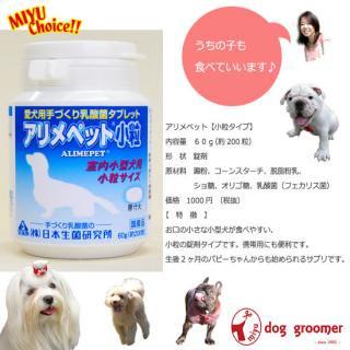 アリメペット【小粒タイプ】 60g 犬用乳酸菌サプリ(国産)