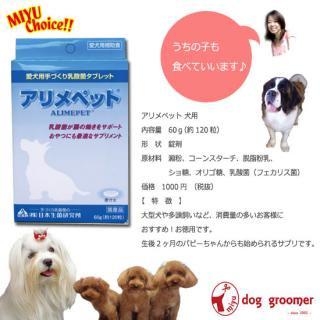 アリメペット 60g 犬用乳酸菌サプリ(国産)