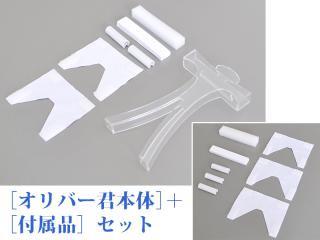 スマホ胸ポケットホルダー「 オリバー君」(M又はL)+付属品1セット