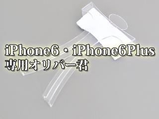 iPhone6,iPhone6+ 専用 胸ポケットホルダー「オリバー君」