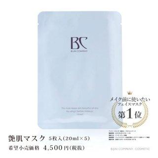 艶肌マスク1箱 5枚入(20ml×5)