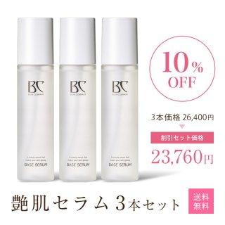 艶肌セラム(3箱セット)