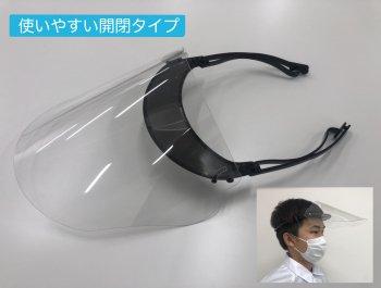 開閉式フェイスシールド|透明シールド1枚付|消毒・水洗いOK【防塵・飛沫防止|花粉症対策|新型コロナ対策】