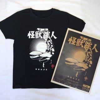 怪獣跳人Tシャツ(バルタン星人)