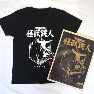 怪獣跳人Tシャツ(ゴモラ)