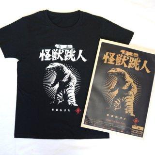 怪獣跳人Tシャツ(テレスドン)