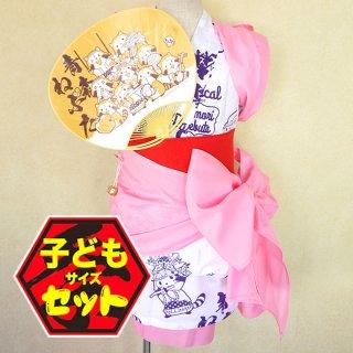 ラスカルのハネト衣装セット(子ども用・ピンク)