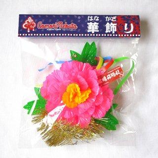 華飾り(中)ピンク