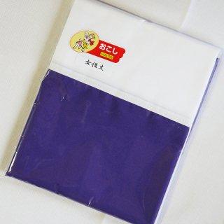 ねぶた衣装 / ハネト用おこし(むらさき)