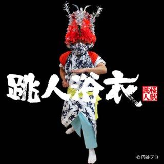 怪獣跳人のハネト衣装セット(伝統配色)