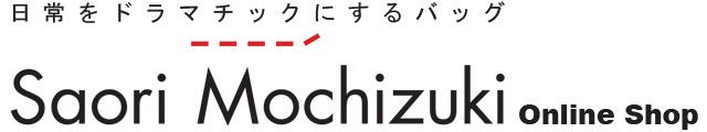 「Saori Mochizuki(サオリモチヅキ/望月沙織)」Online Shop/東京にある水玉・ボーダー・ストライプをメインモチーフとしたオリジナルバッグブランド/(株)アクセント・カラー
