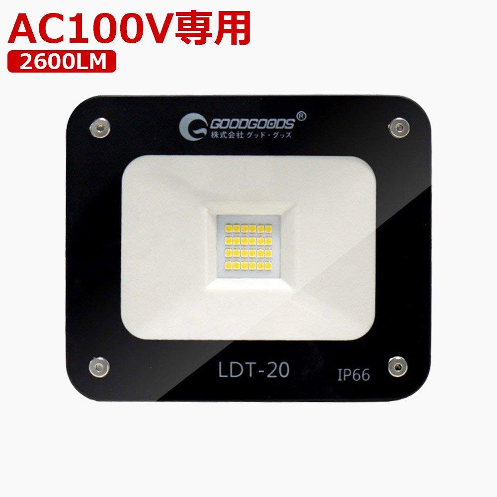 「送料無料」グッドグッズ LED投光器 20W 200W相当 極薄型 集魚灯 看板照明 昼光色 広角 作業灯 ワークライト LEDライト 防水 屋外 一年保証 GOODGOODS LDT-…
