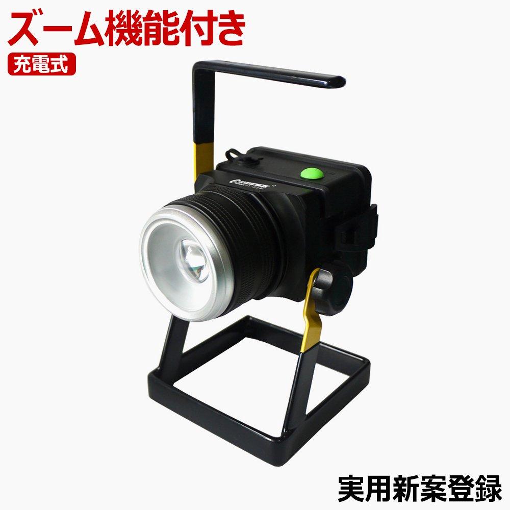 10W ズーム機能付き LED充電式ライト GH10-S