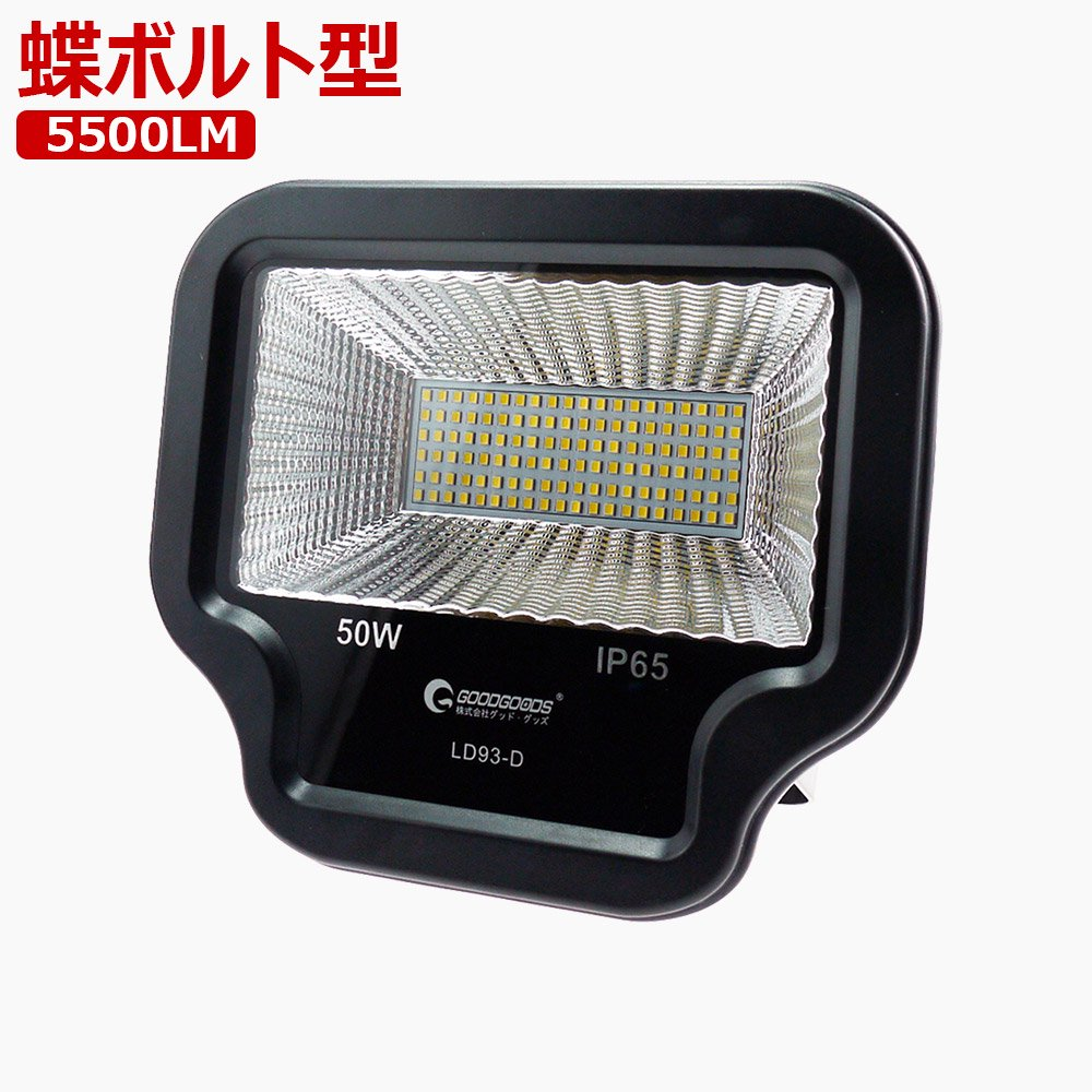 GOODGOODS LED投光器 50W 500W相当 LED作業灯 屋外 防水 軽量設計 LEDライト ワークライト ナイター照明 家庭電源でOK LD93-D