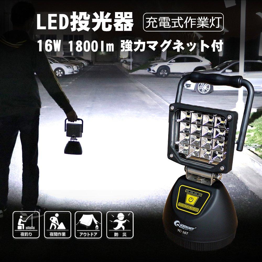 16W ポータブル式投光器 残量指示ランプ付き
