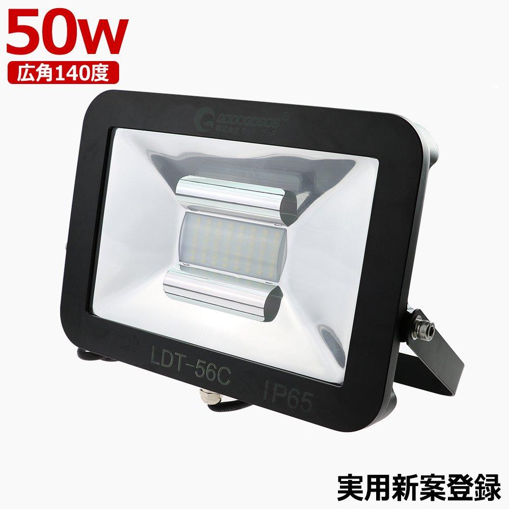 業界最新 LED投光器 薄型 広角140° 50W