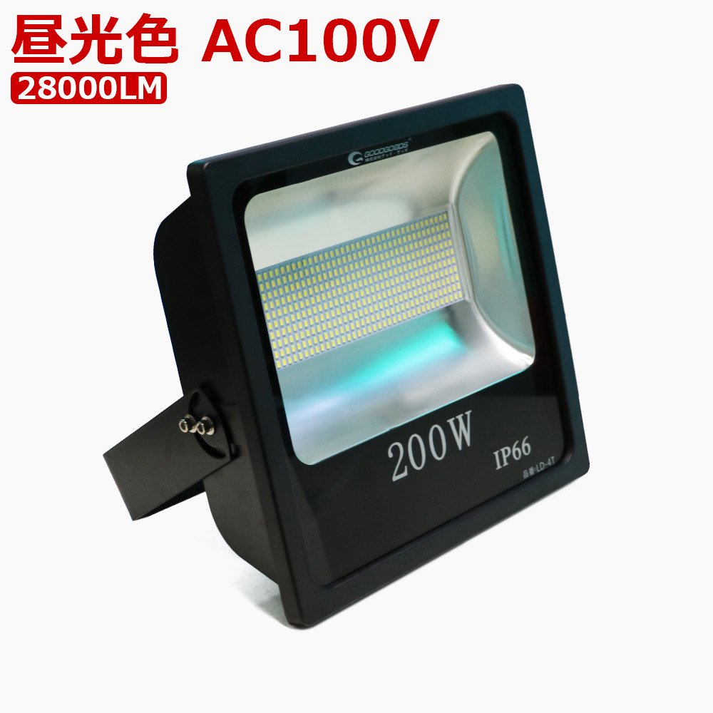 GOODGOODS 【送料無料】 LED投光器 200W 2000W相当 28000LM 極薄型 作業灯 屋外 防水 LEDライト 昼光色 広角 家庭電源でOK LD-4T