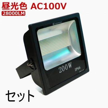 グッド・グッズ(GOODGOODS)  セットでお得 LED 投光器 200W 28000LM 極薄型 昼光色 水銀灯800W相当 作業灯 屋外 LEDライト 広角 看板照明 一年保証 LD-4T