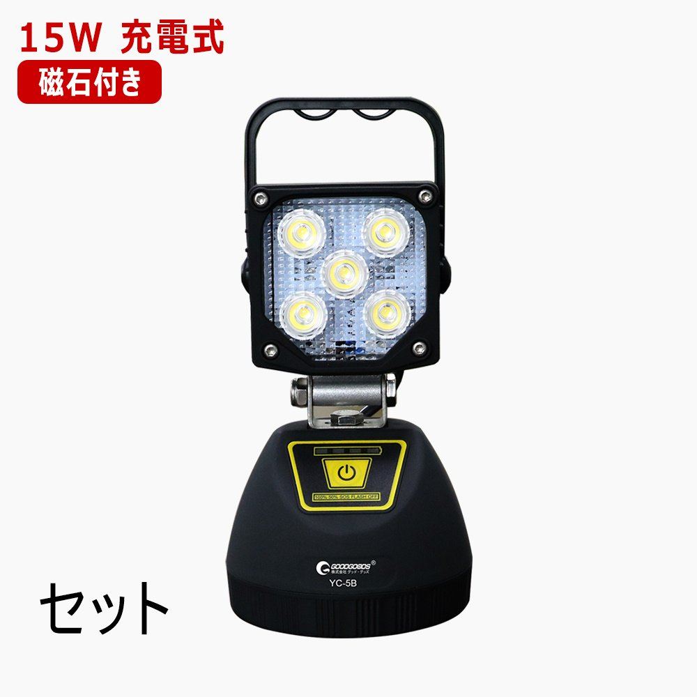 LED ポータブル作業灯 充電式 15W 1500Lm 投光器 セットでお得