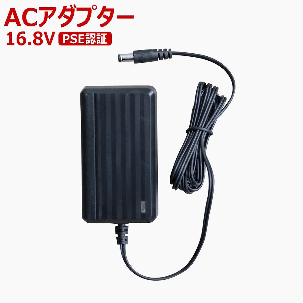 16.8VACアダプター YC30/YC50/YC100-2対応