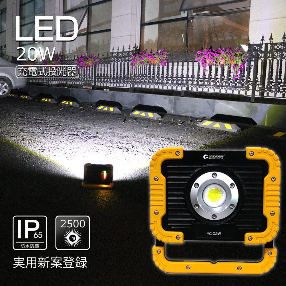 YC-02W LED充電式投光器 マグネット付き 耐衝撃性