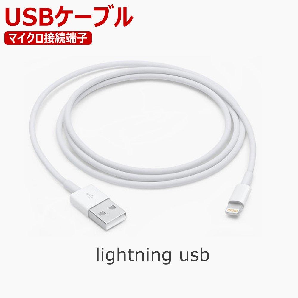 グッド・グッズ USBケーブル  iphone6S/6/  Iphone5/5S/5C  充電・データ転送【5i64】 iPod nano7/touch5/ipad4/MINI 対…