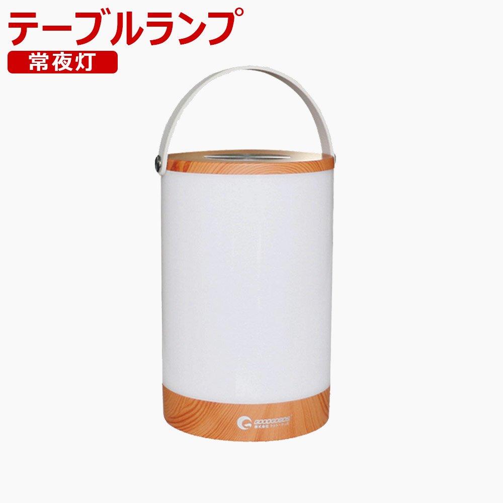 GOODGOODS USB充電式 LED常夜灯  6.4W  スタンドライト  タッチ調節  ベッドサイドライト  テーブルランプ 寝室 ムード照明 DS-…