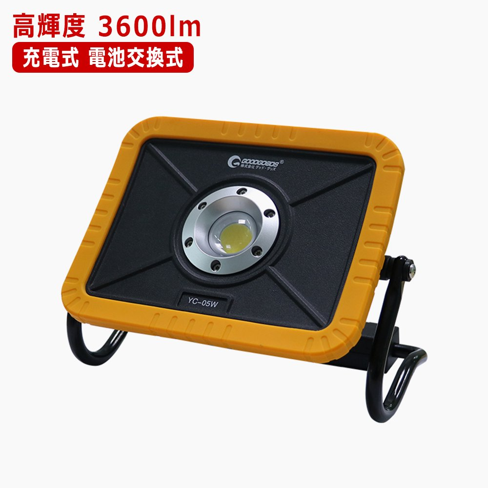 GOODGOODS COB LED 投光器  30W 3600lm 充電式 防水 電池交換式 ポータブル作業灯 磁石とUSBポート付 夜間作業 アウトドア 【一年保証】 YC-05W