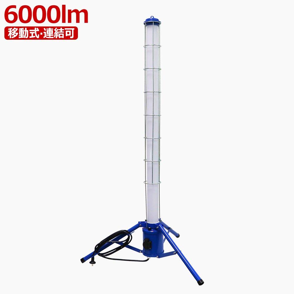 LED工事灯 60W 円柱型 配線 移動式