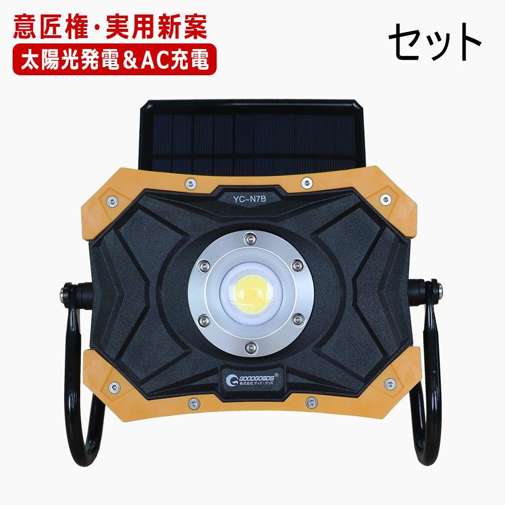 20W AC&ソーラー充電対応 LED投光器