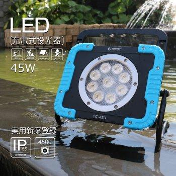 グッド・グッズ(GOODGOODS) LED 作業灯 45W 充電式 強力 バッテリーライト マグネット スライドハンドル付 ワークライト 屋外照明 工事照明 防災 YC-45U