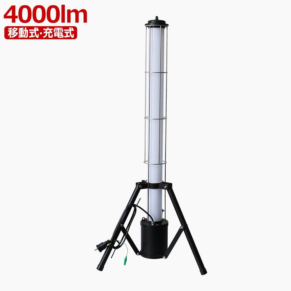 円柱型充電式LED作業灯 40W