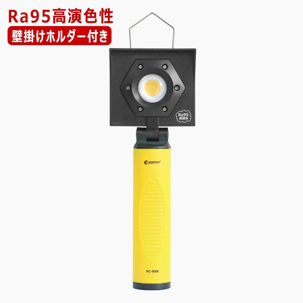 10WLEDポータルブル投光器 高演色性 YC-95R