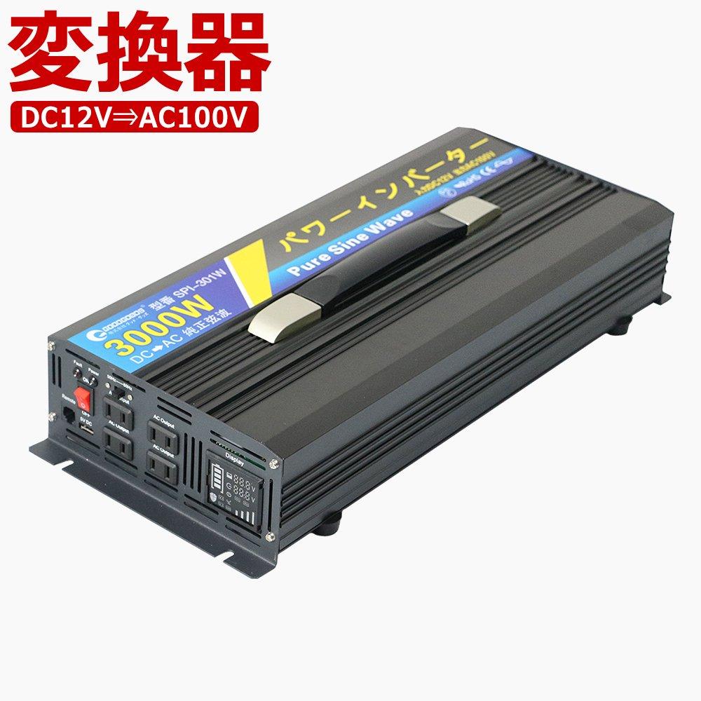 純正弦波 インバーター DC12V-AC100V 変換器 3000W