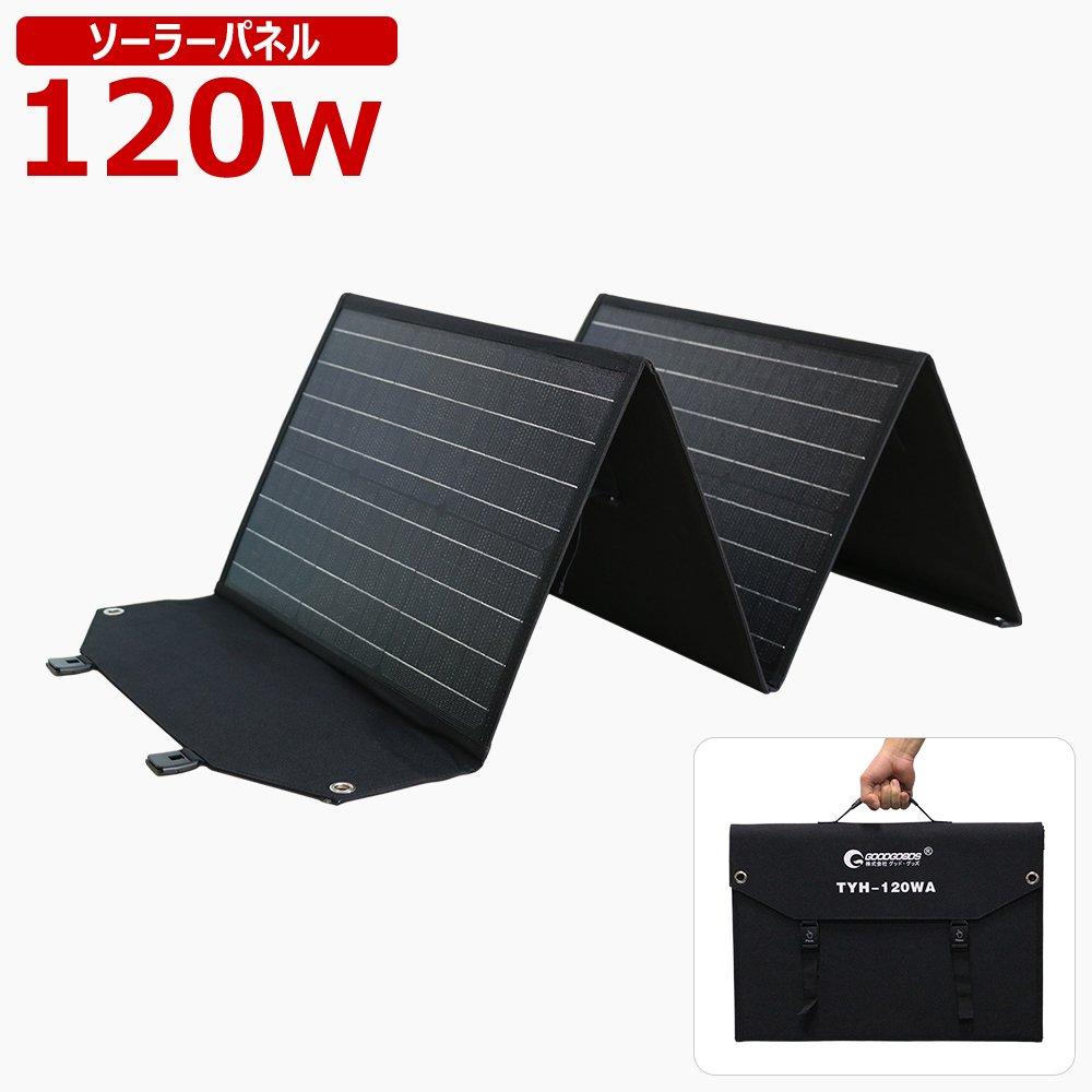 単結晶120W ソーラーパネル 折り畳み式