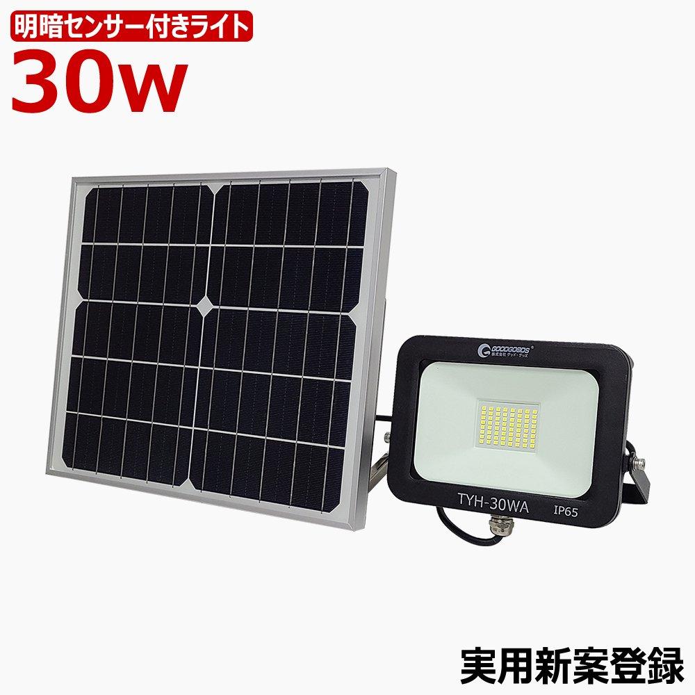 ソーラー投光器30W 明暗センサー付き