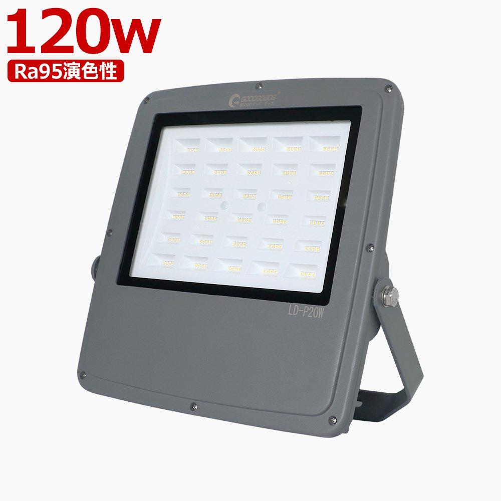 LED投光器 120W 高演色性