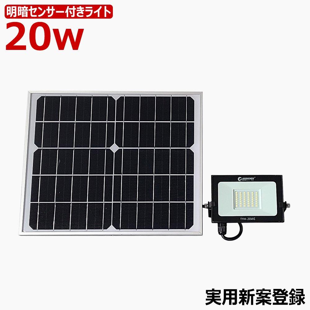ソーラー投光器20W 明暗センサー付き
