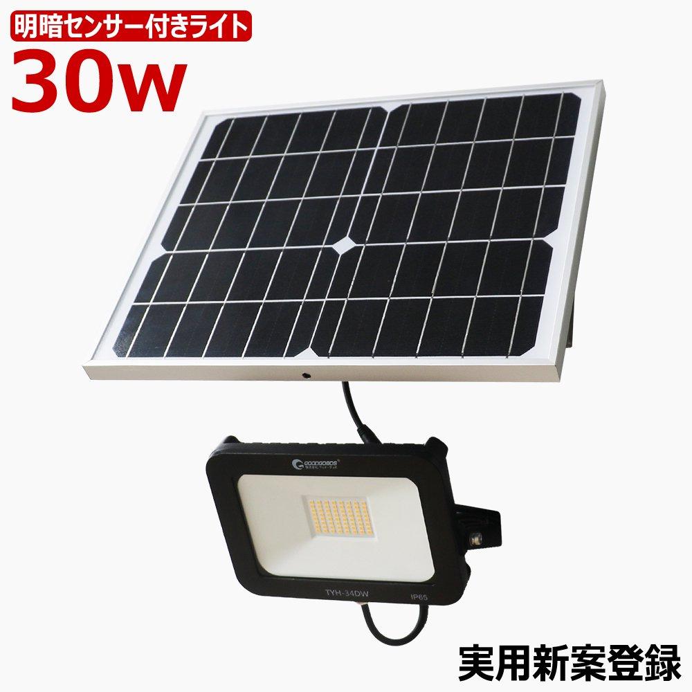 LED投光器 30W ソーラーライト 屋外