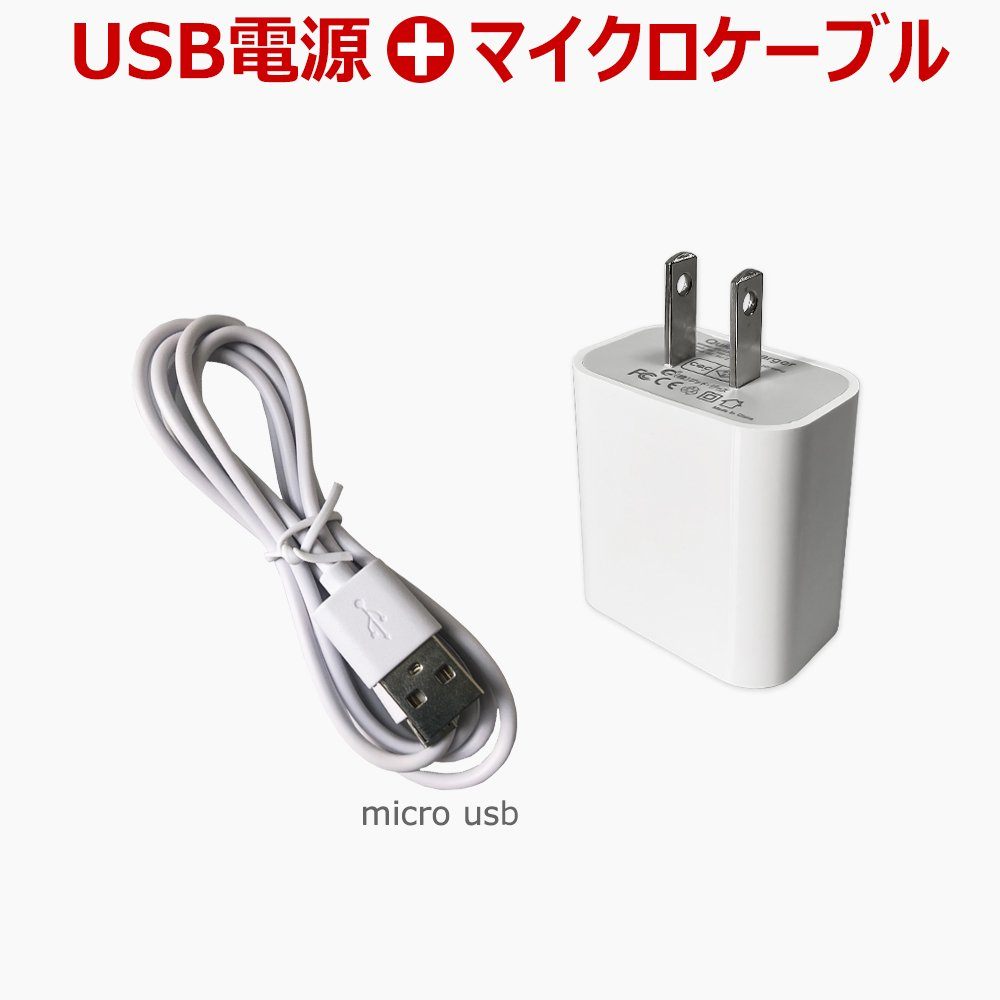 2.1AUSB電源とマイクロケーブルセット USB電源アダプタ 出力5V 2.1A 急速充電 ACアダプター 海外利用可