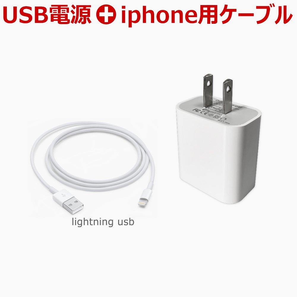 2.1AUSB電源とIPONE用ケーブルセット USB電源アダプタ 出力5V 2.1A 急速充電 PSE認証 ACアダプター 海外対応可