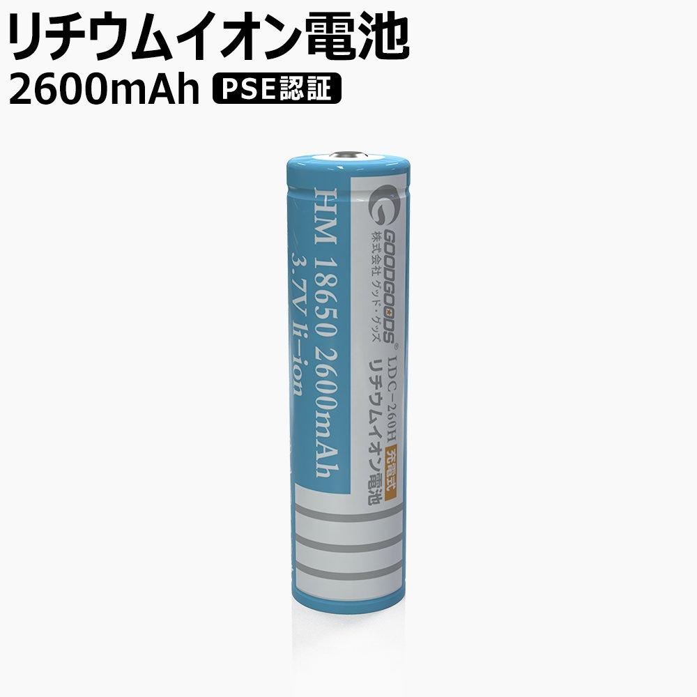 大容量18650リチウムイオン電池 2600mAh 3.7V 二次電池 多重保護回路